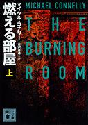 ボッシュ『燃える部屋』