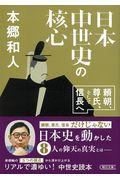日本中世史の核心