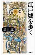 江戸城を歩く