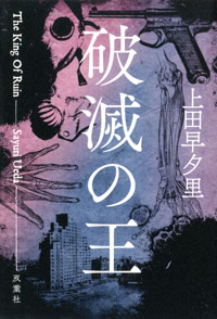 cover_hametsuno