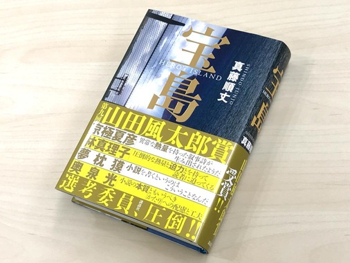 cover-takarajima