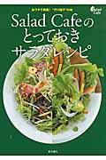 saladcafeのとっておきサラダレシピ