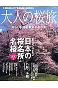 大人の桜旅 2012