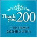 thanks200-180