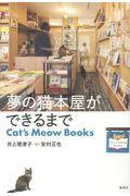 catmeowbooks