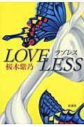 20120105loveless