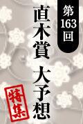 naoki163