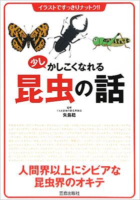 表紙・昆虫の話