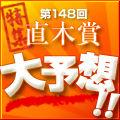 bn-201301naokisho148