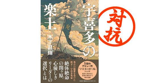 cover_ukita