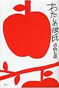 watashino