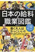 図鑑日本の給料職業