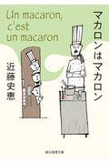 マカロンはマカロン706