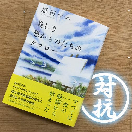 対抗:原田マハ『美しき愚かものたちのタブロー』