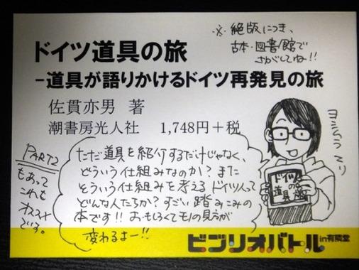 11ヨシムラさんPOP