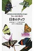 フィールドガイド日本のチョウ
