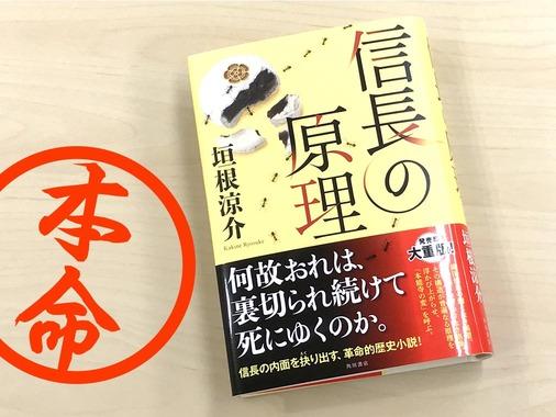 cover-nobunaga