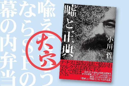 大穴:小川哲『嘘と正典』カバー