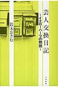20120201izumi_yellowhearts