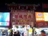 夜の新竹城隍廟