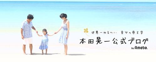 本田晃一公式ブログ
