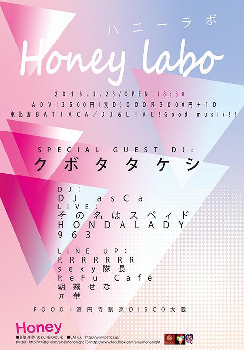 Honeyラボ220180323_02