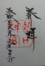 熱田朱印1