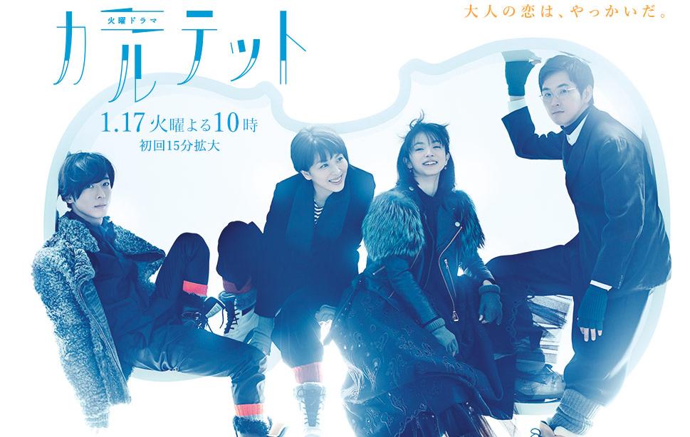 quartetto7