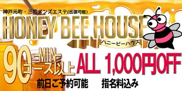 ハニー 1000円オフ
