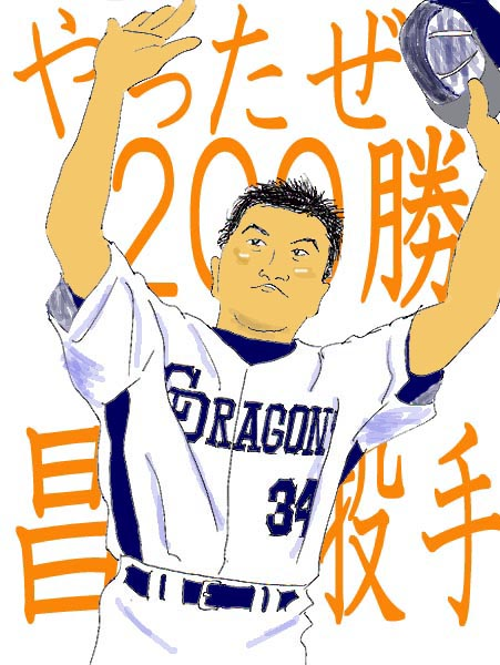 2008_Dragons34_YamamotoMasa_200wins