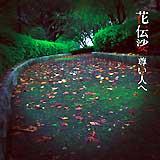 花伝娑CD「尊い人へ」