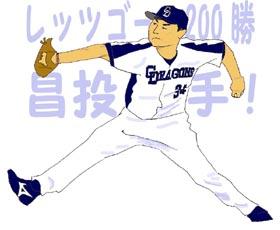 2007_Dragons34_YamamotoMasa_200wins