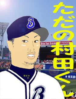 20090626_ただの村田くん