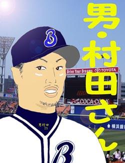 2009_BayStars25_OtokoMurataSan