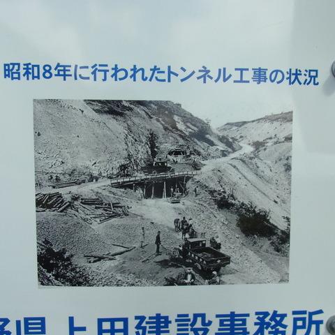 昭和8年の和田峠