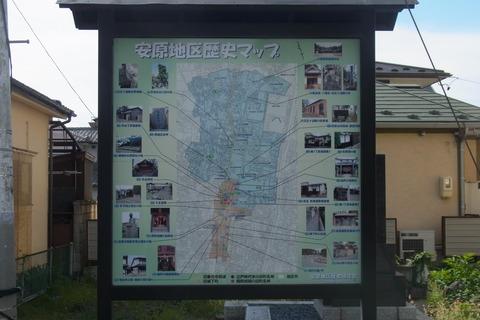 安原歴史MAP