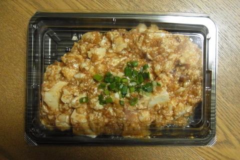 豆腐マーボ豆腐