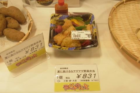 アゲアゲ野菜弁当
