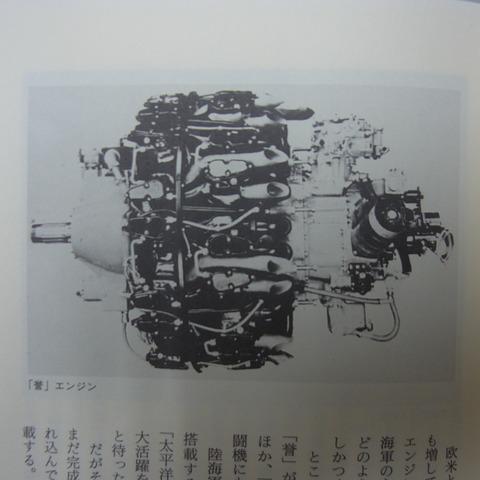 誉エンジン