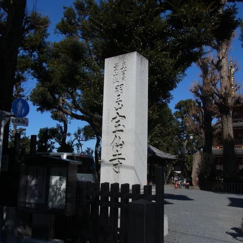 宝仙寺石碑