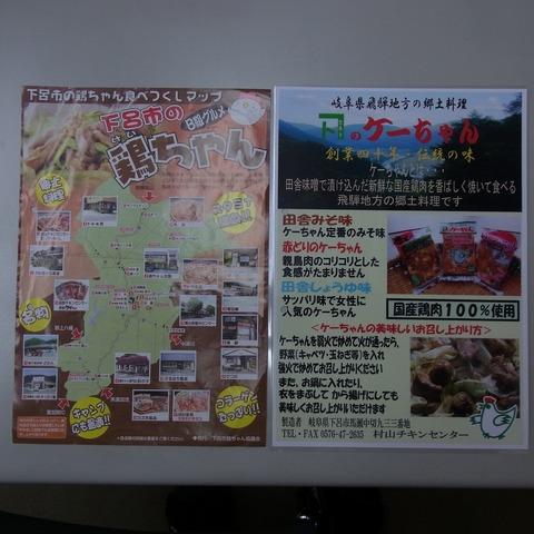 ケーちゃん焼パンフ