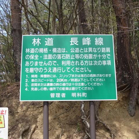 林道長峰線