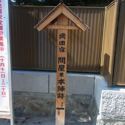 岡田宿本陣跡