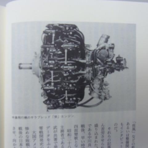 栄エンジン