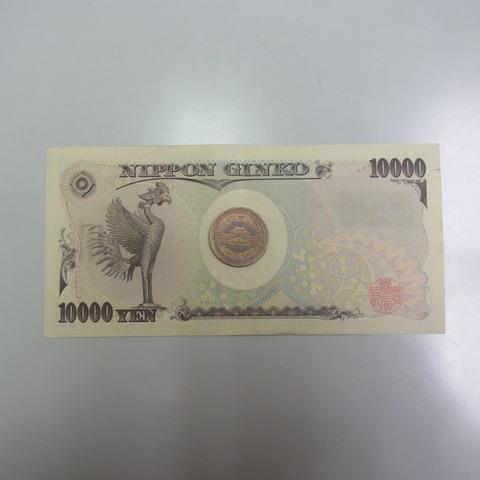 1万円と10円