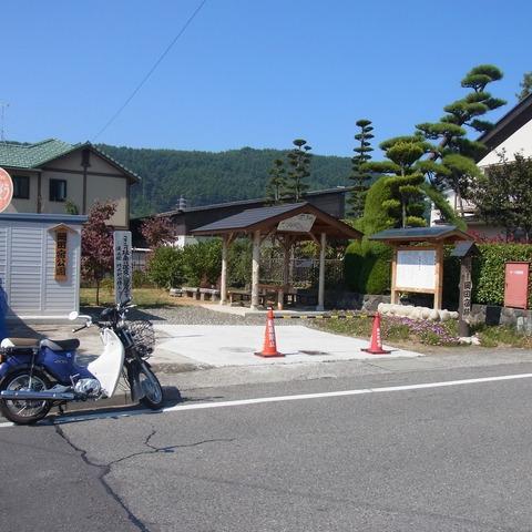 岡田宿公園
