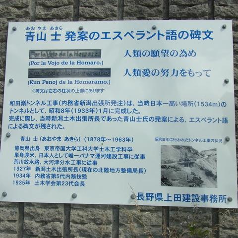 和田トンネル、エスペラント