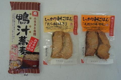 枡田や、焼魚