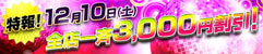3000円eventmain_05