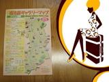 第2弾「南市原ギャラリーマップ」